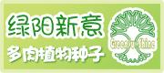 绿阳新意植物馆